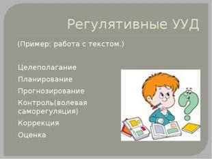 Регулятивные УУД (Пример: работа с текстом.) Целеполагание Планирование Прогн