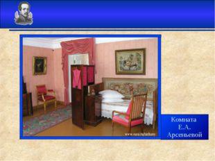 Комната Е.А. Арсеньевой