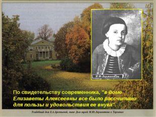 """По свидетельству современника, """"в доме Елизаветы Алексеевны все было рассчита"""