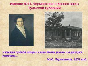 Имение Ю.П. Лермонтова в Кропотове в Тульской губернии Ужасная судьба отца и