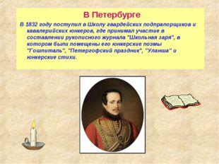 В Петербурге В 1832 году поступил в Школу гвардейских подпрапорщиков и кавал