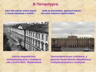 В Петербурге. Школа гвардейских подпрапорщиков и юнкеров, где учился М.Ю. Лер