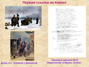 Первая ссылка на Кавказ Дуэль А.С. Пушкина с Дантесом Черновой вариант М.Ю. Л