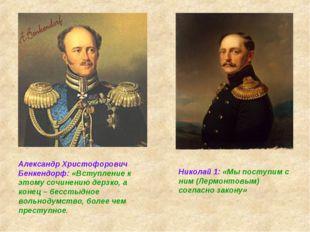 Александр Христофорович Бенкендорф: «Вступление к этому сочинению дерзко, а к
