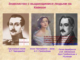 Знакомство с выдающимися людьми на Кавказе Грузинский поэт А.Г. Чавчавадзе Ни