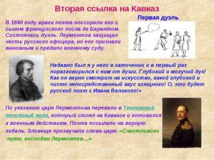 Вторая ссылка на Кавказ В 1840 году враги поэта поссорили его с сыном француз