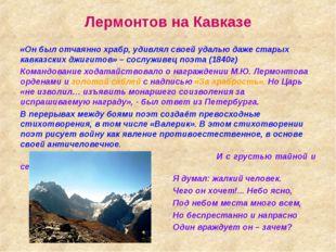 Лермонтов на Кавказе «Он был отчаянно храбр, удивлял своей удалью даже старых