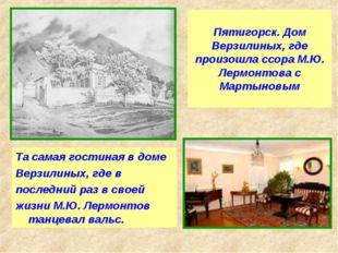 Пятигорск. Дом Верзилиных, где произошла ссора М.Ю. Лермонтова с Мартыновым Т