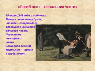 «Погиб поэт – невольник чести» 15 июля 1841 года у подножия Машука состоялась