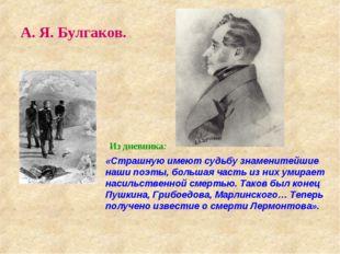 А. Я. Булгаков. Из дневника: «Страшную имеют судьбу знаменитейшие наши поэты,
