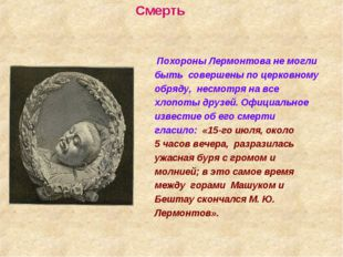 Смерть Похороны Лермонтова не могли быть совершены по церковному обряду, нес