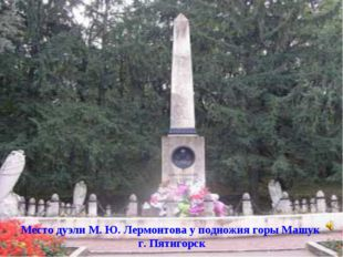Место дуэли Лермонтова в Пятигорске в наше время. Место дуэли М. Ю. Лермонто