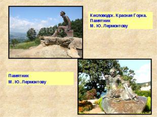 Кисловодск. Красная Горка. Памятник М. Ю. Лермонтову Памятник М. Ю. Лермонтову