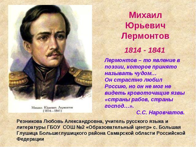 Михаил Юрьевич Лермонтов 1814 - 1841 Лермонтов – то явление в поэзии, которое...