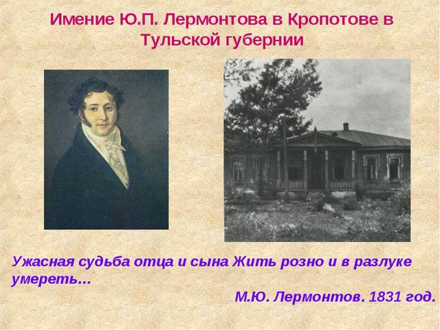 Имение Ю.П. Лермонтова в Кропотове в Тульской губернии Ужасная судьба отца и...