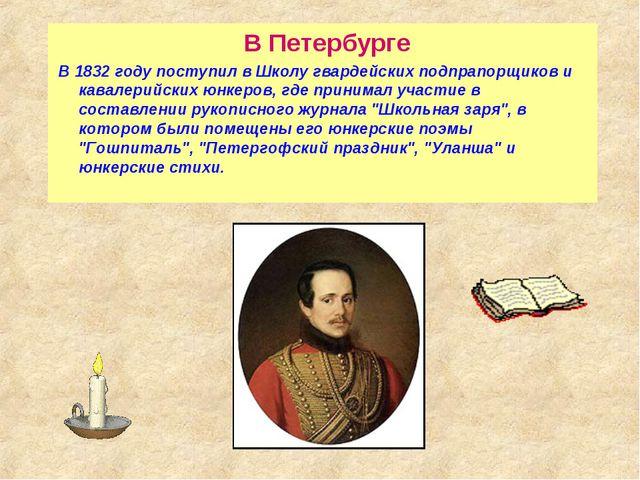 В Петербурге В 1832 году поступил в Школу гвардейских подпрапорщиков и кавал...