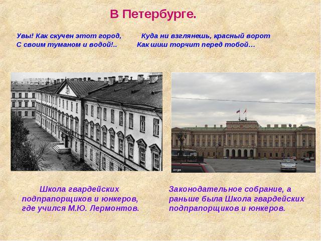 В Петербурге. Школа гвардейских подпрапорщиков и юнкеров, где учился М.Ю. Лер...