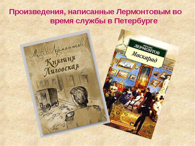 Произведения, написанные Лермонтовым во время службы в Петербурге