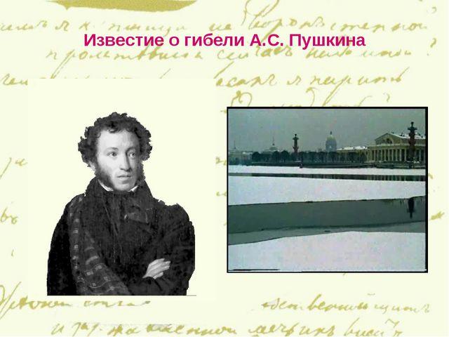 Известие о гибели А.С. Пушкина