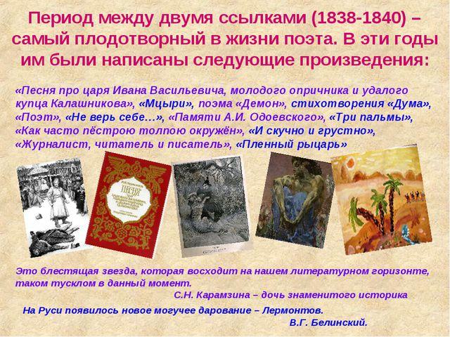 Период между двумя ссылками (1838-1840) –самый плодотворный в жизни поэта. В...