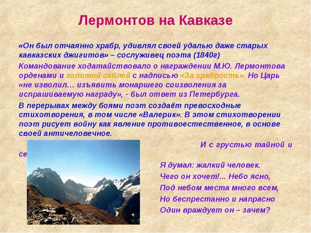 Лермонтов на Кавказе «Он был отчаянно храбр, удивлял своей удалью даже старых...