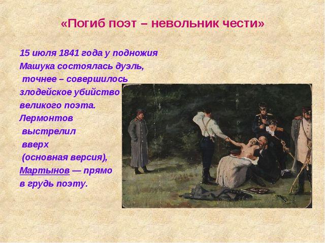 «Погиб поэт – невольник чести» 15 июля 1841 года у подножия Машука состоялась...