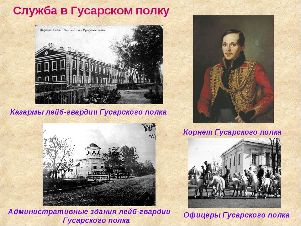 Казармы лейб-гвардии Гусарского полка Административные здания лейб-гвардии Гу...