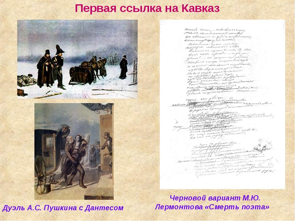 Первая ссылка на Кавказ Дуэль А.С. Пушкина с Дантесом Черновой вариант М.Ю. Л...
