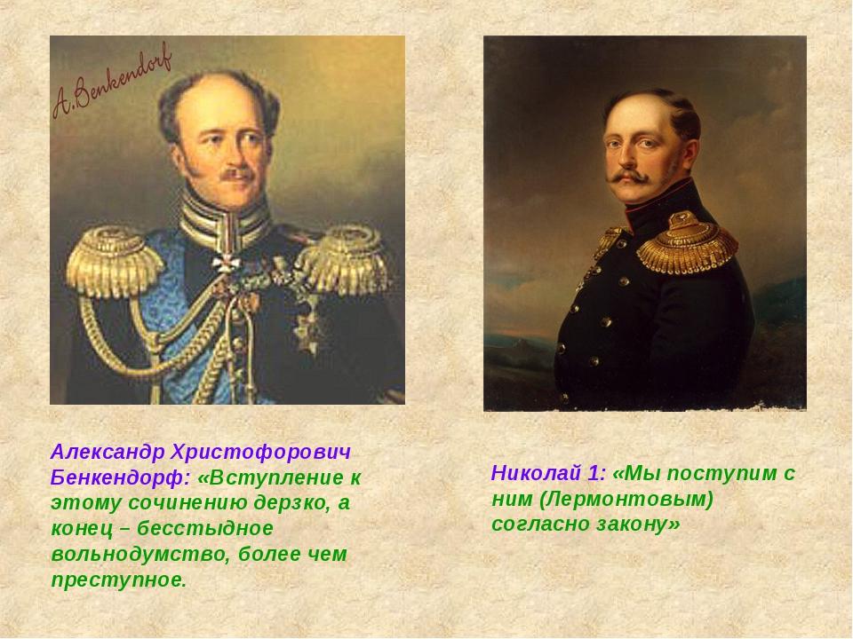 Александр Христофорович Бенкендорф: «Вступление к этому сочинению дерзко, а к...