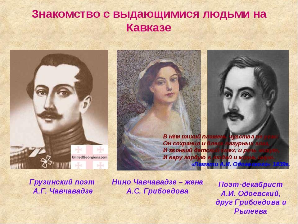 Знакомство с выдающимися людьми на Кавказе Грузинский поэт А.Г. Чавчавадзе Ни...