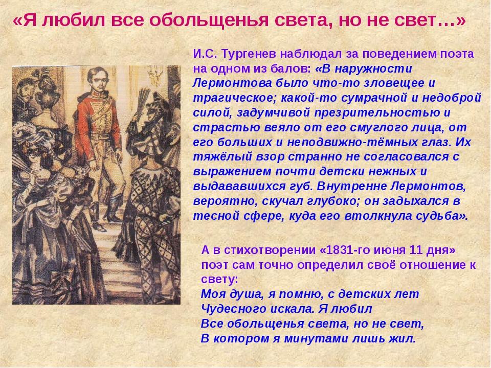 «Я любил все обольщенья света, но не свет…» И.С. Тургенев наблюдал за поведен...