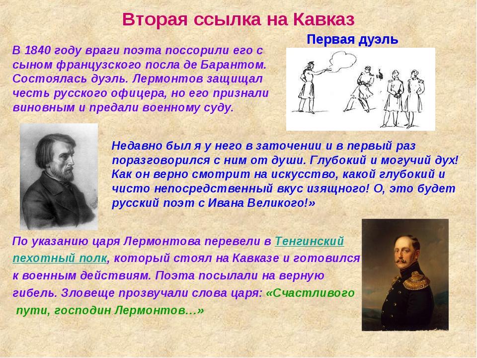 Вторая ссылка на Кавказ В 1840 году враги поэта поссорили его с сыном француз...