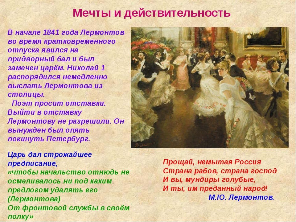 Мечты и действительность В начале 1841 года Лермонтов во время кратковременно...