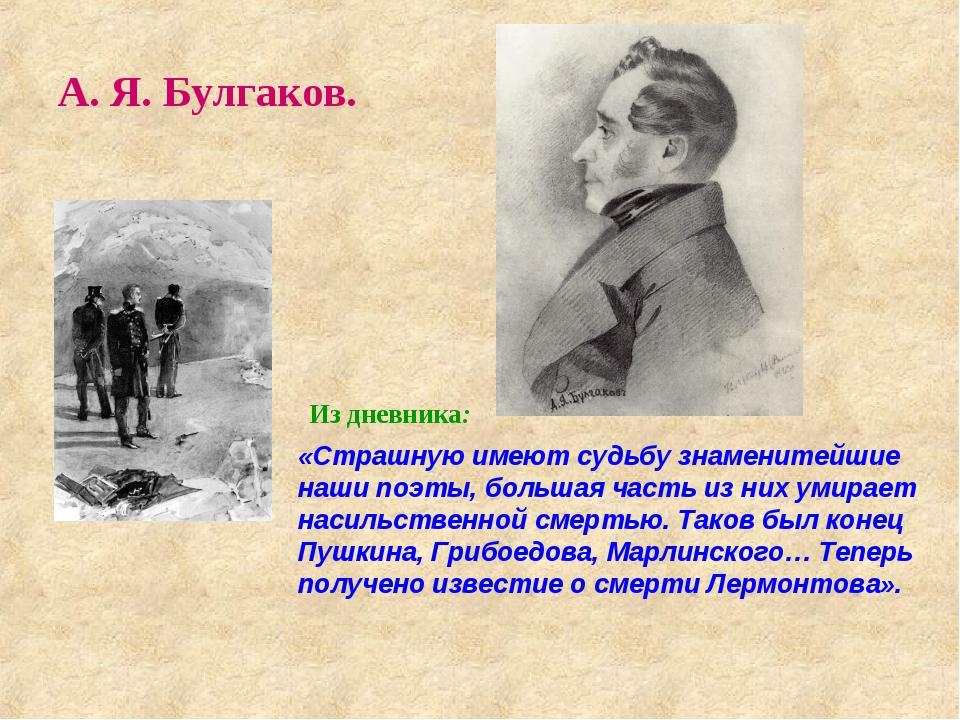 А. Я. Булгаков. Из дневника: «Страшную имеют судьбу знаменитейшие наши поэты,...