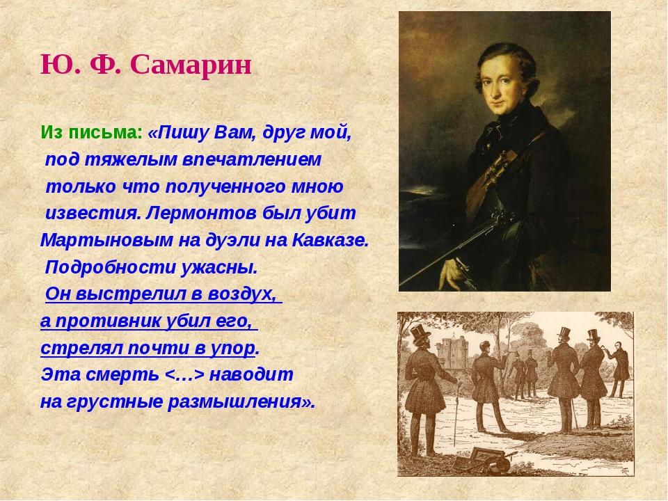 Ю. Ф. Самарин Из письма: «Пишу Вам, друг мой, под тяжелым впечатлением только...