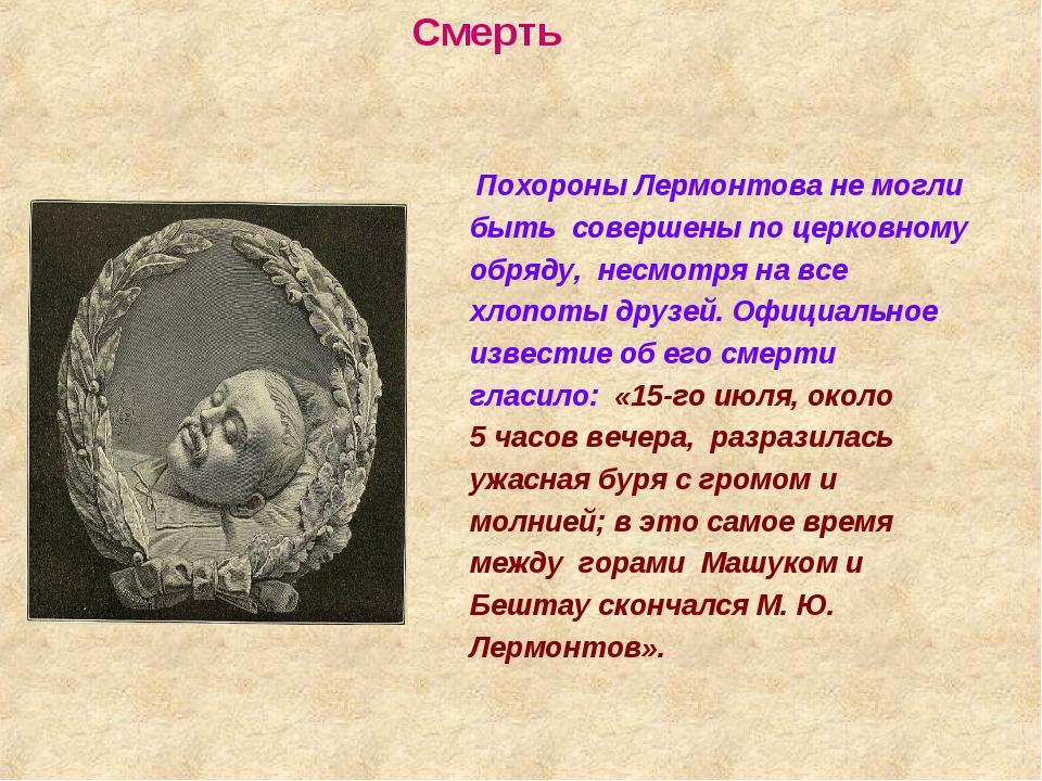 Смерть Похороны Лермонтова не могли быть совершены по церковному обряду, нес...