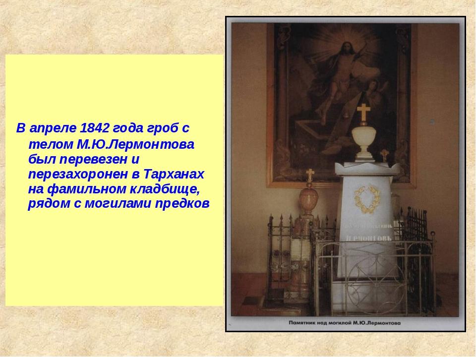 В апреле 1842 года гроб с телом М.Ю.Лермонтова был перевезен и перезахоронен...