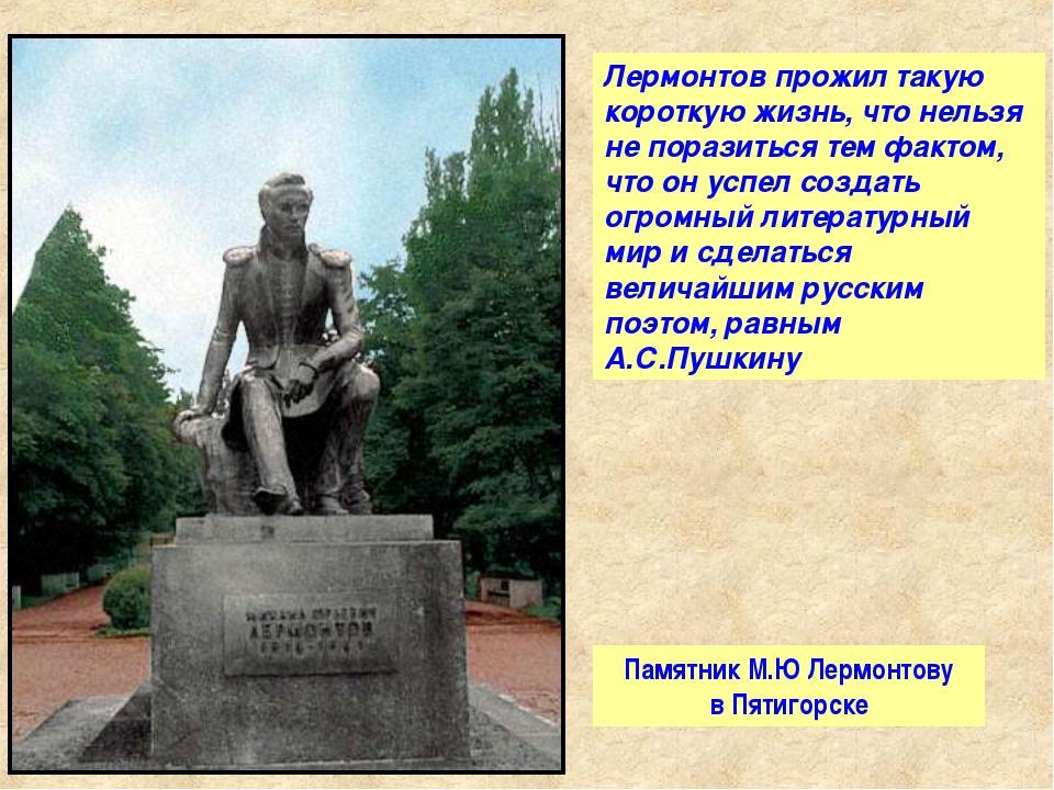 Лермонтов прожил такую короткую жизнь, что нельзя не поразиться тем фактом,...