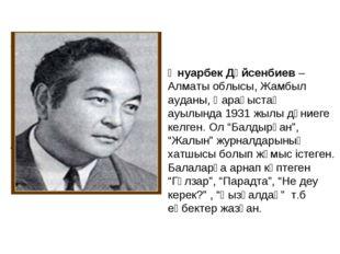 Әнуарбек Дүйсенбиев – Алматы облысы, Жамбыл ауданы, Қарақыстақ ауылында 1931