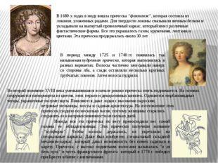 """В 1680-х годах в моду вошла прическа""""фантанж"""", которая состояла из локонов,"""