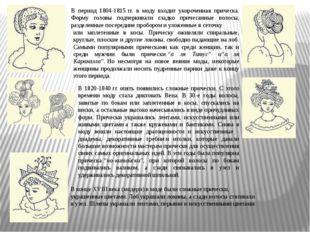 В период 1804-1815гг. в моду входит укороченная прическа. Форму головы подче
