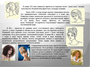 """В конце XIX века появилась прическа из коротких волос""""грива пони"""" которая"""