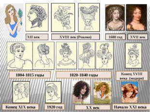 XII век XVIII век (Рококо) 1804-1815 годы 1820-1840 годы Конец XVIII века (мо