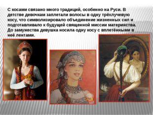 С косами связано много традиций, особенно на Руси. В детстве девочкам заплета
