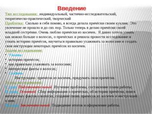 Введение Тип исследования: индивидуальный, частично-исследовательский, теорит