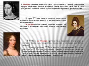 В Испании женщины делали простую и строгую прическу - бандо, для создания ко