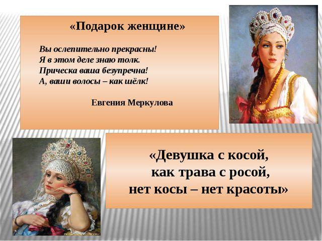 «Девушка с косой, как трава с росой, нет косы – нет красоты» «Подарок женщине...
