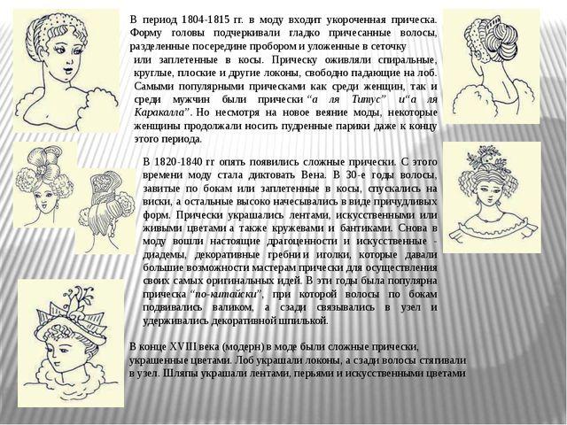 В период 1804-1815гг. в моду входит укороченная прическа. Форму головы подче...