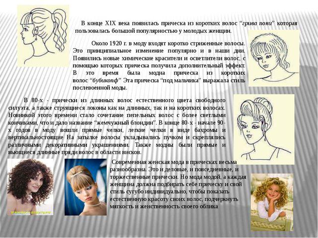 """В конце XIX века появилась прическа из коротких волос""""грива пони"""" которая..."""