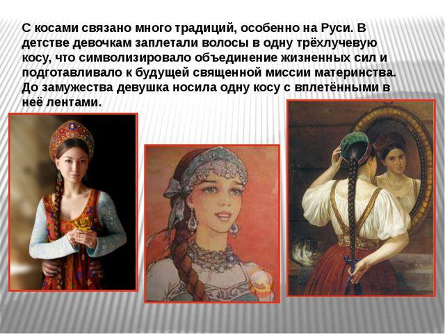 С косами связано много традиций, особенно на Руси. В детстве девочкам заплета...